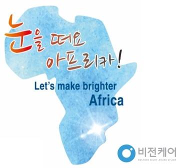 눈을떠요 아프리카 CI-1.jpg